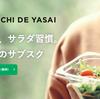 おいしいサラダのサブスクリプション「OUCHI DE YASAI」