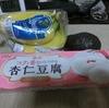 10/25 杏仁豆腐94 バナナ94 アボカド94 他税 あと爽快ドラッグで色々頼んだ分2602(スルデビ払い)。映画「旅するパオジャンフー」(1995・日本/台湾)は台湾好きの方にオススメ