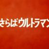 ウルトラマン「さらばウルトラマン」放映39話