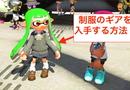 スプラトゥーン2で制服ギアを手に入れる方法!【amiiboの使い方】