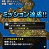 DQMSL 凶エスタークチャレンジ2(楽園・凶チャレンジ Lv2)のミッション「サポートを含むランクS以下のパーティでクリア」を達成しました。