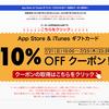 App Store & iTunesギフトカード10%OFFクーポンが楽天市場で明日まで