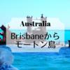 オーストラリアのブリスベンからモートン島日帰り旅行!