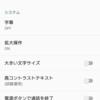 Xperia Z3のタッチ切れとうまく付き合う3つの方法