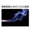 受動喫煙によってRSウイルス感染が重症化するかもしれない