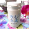 飲む水素ATPサプリメントのアトピー性皮膚炎を改善する効果