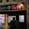 自家製太麺 ドカ盛 マッチョ 難波千日前店 てぃ~けぇ~のラーメン紹介#⃣29