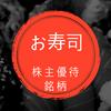 寿司がお得に食べられる株主優待銘柄3選