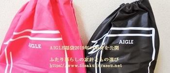 エーグル(AIGLE)福袋2019レディ-ス内容公開!ダウン&フリース写真ネタバレ