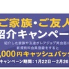 【レアジョブキャンペーン】2020年2月26日まで!入会で1,000円キャッシュバック!