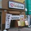 【閉店】極味噌本舗 すすきの店 / 札幌市中央区南4条西5丁目 第2秀高ビル 1F