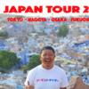 出版記念ジャパンツアー2019 スケジュール