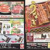 量販店夏の土用丑鰻予約パンフ⑯【山梨県 オギノ】(2017/7/18)