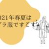 プチプラ服を活用した2021年春夏の装いを考える