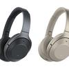 【ヘッドフォンレビュー】SONYのWH-1000XM2を1年間使ってみました。