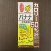 糖質1.2gのバナナオレ!?バナナ味の豆乳飲料!