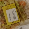 coco壱の期間限定メニュー「チャンポン風カレー弁当」を出前で取って食べてみました