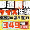【都道府県クイズ生活】第349回(問題&解説)2020年5月13日