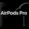 AirPods Pro発表、ノイズキャンセリング搭載で10月30日発売
