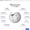 wikipediaをwikiって略す奴の腹を殴る団体があっても驚かないよ