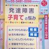 """【NHKあさイチ】 発達障害 """"ほかの子と違う?"""" 子育ての悩み(前半)"""