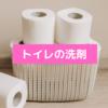 わが家の洗剤②トイレにおいてある洗剤
