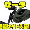 【AbuGarcia】ミリタリーグリーンボディーのベイトリール「ゼータ」通販サイト入荷!