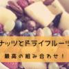 【キレイを作るなら】ナッツとドライフルーツの組み合わせが最適!【間食にもおすすめ】