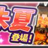 【妖怪ウォッチぷにぷにガシャ】シャドウサイドガシャ・幻獣・白虎の出現率アップ!(2019/4/1~4/3)