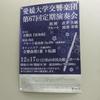 カリンニコフの交響曲第1番を愛媛大学交響楽団の定期演奏会で聴いてきました