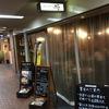 伊丹の駅近く、380円均一 海鮮炉端の将