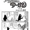 「ご存じ! コバちゃんラーメン」第十八話
