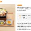 吉野家 牛すき鍋膳食べてきました!