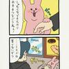スキウサギ「お手手」