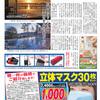 心待ちにした喜びの再開 夢乃井と祥吉 読売ファミリー6月10日号のご紹介