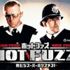 「Hulu」〜ホット・ファズ〜俺たちスーパーポリスメン〜