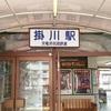 18きっぷで掛川駅前を散策【静岡県】