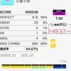 ギタドラHI-VOLプレイ日記 027