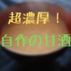 【甘酒作り】自作の米麹で作った甘酒が超濃厚で美味しかった!