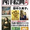【読書感想文】『ゼロから始める西洋絵画入門』/西洋絵画の歴史と巨匠の生涯にハマる。