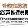食生活改善推進員養成講座 受講生募集中! 6月14日まで受付中!