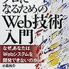 「プロになるためのWeb技術入門」を読んで 〜Webシステムの三層構成〜