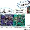 【2017.4】遊戯王の環境デッキ《十二獣》がなかったことにされた理由【制限改訂】