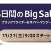 Amazon、11月27日より5日間のビッグセール「ブラックフライデー&サイバーマンデー」を開催