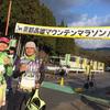 京都高雄マウンテンマラソン2016参戦記