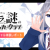 【感想】渋谷でAR謎解き「サラと謎のハッカークラブ2」に参加してきた