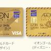 イオンカードのゴールドカードの特典を一挙網羅!メリットを見て1枚決めてみますか?