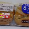 ブランのハム&マヨネーズパン1個糖質6.2g2個入りローソン