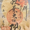 御朱印集め 圓通寺(Entsuji):愛知