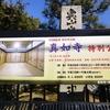 相国寺の山外塔頭のひとつ 京都・真如寺
